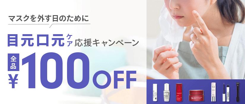 【全品100円OFF】マスクを外す日のために…目元・口元ケア応援キャンペーン