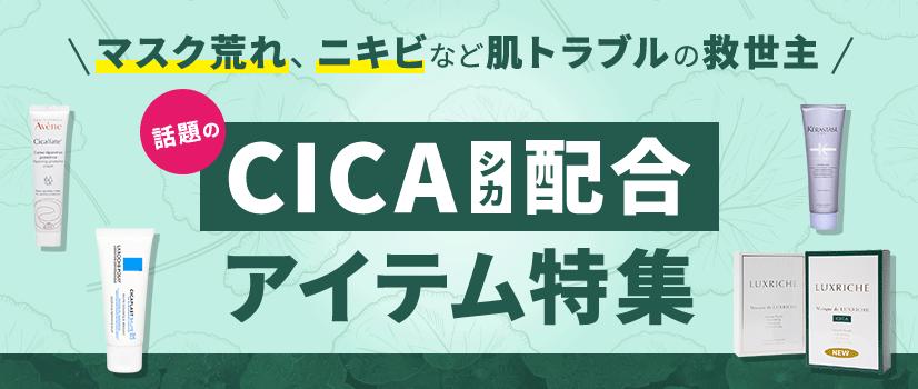 話題のCICA(シカ)配合アイテム特集